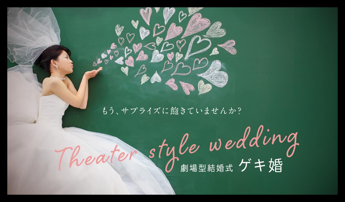 劇場型結婚式 ゲキ婚