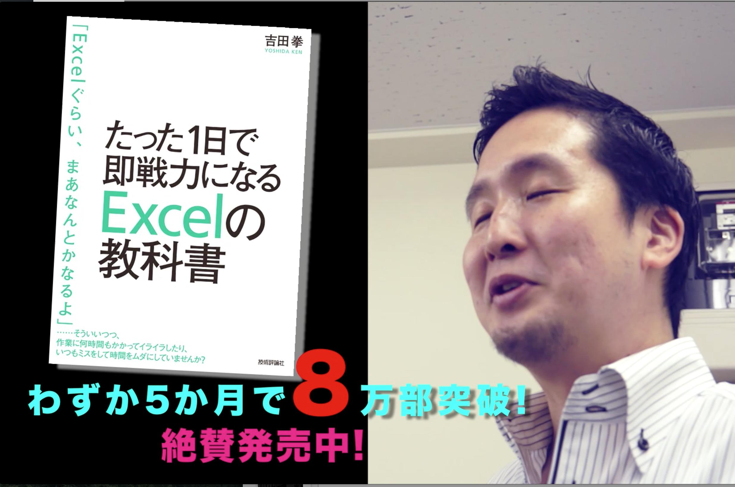 株式会社すごい改善 吉田拳様 セミナーPR動画 著書8万部突破