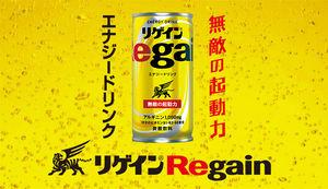 栄養ドリンク「リゲイン」の新しい飲み方