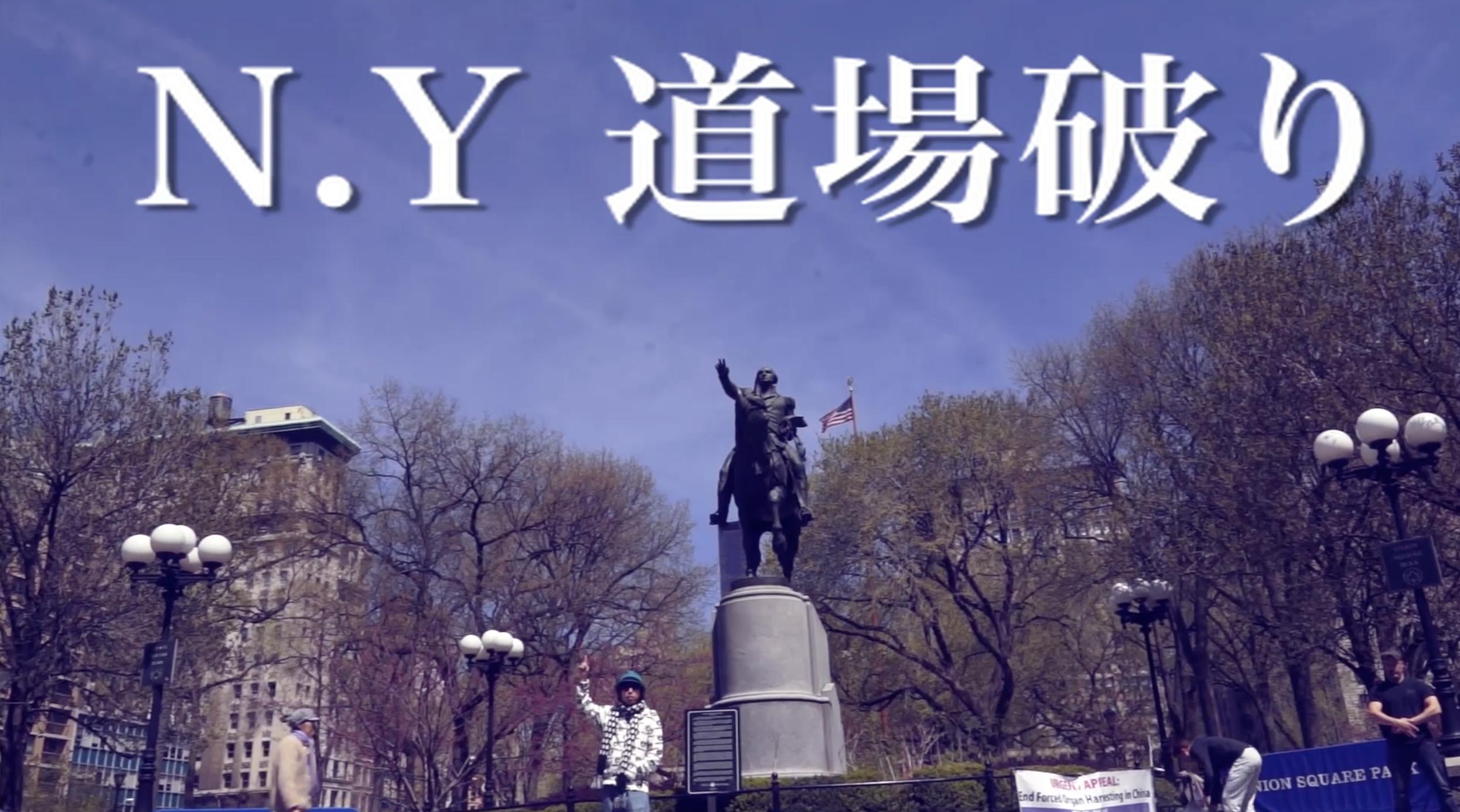集客動画塾 動画セミナー in N.Y ダイジェストPV