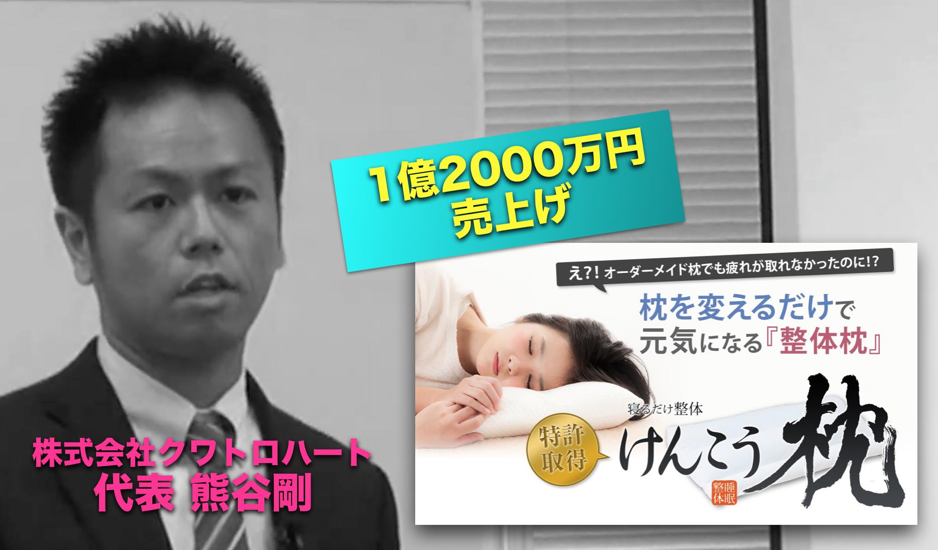 1億2000万円売上げ!株式会社クワトロハート様 元気まくら商品PR動画