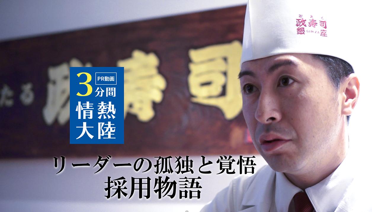 新入社員獲得80%!政寿司様 採用動画