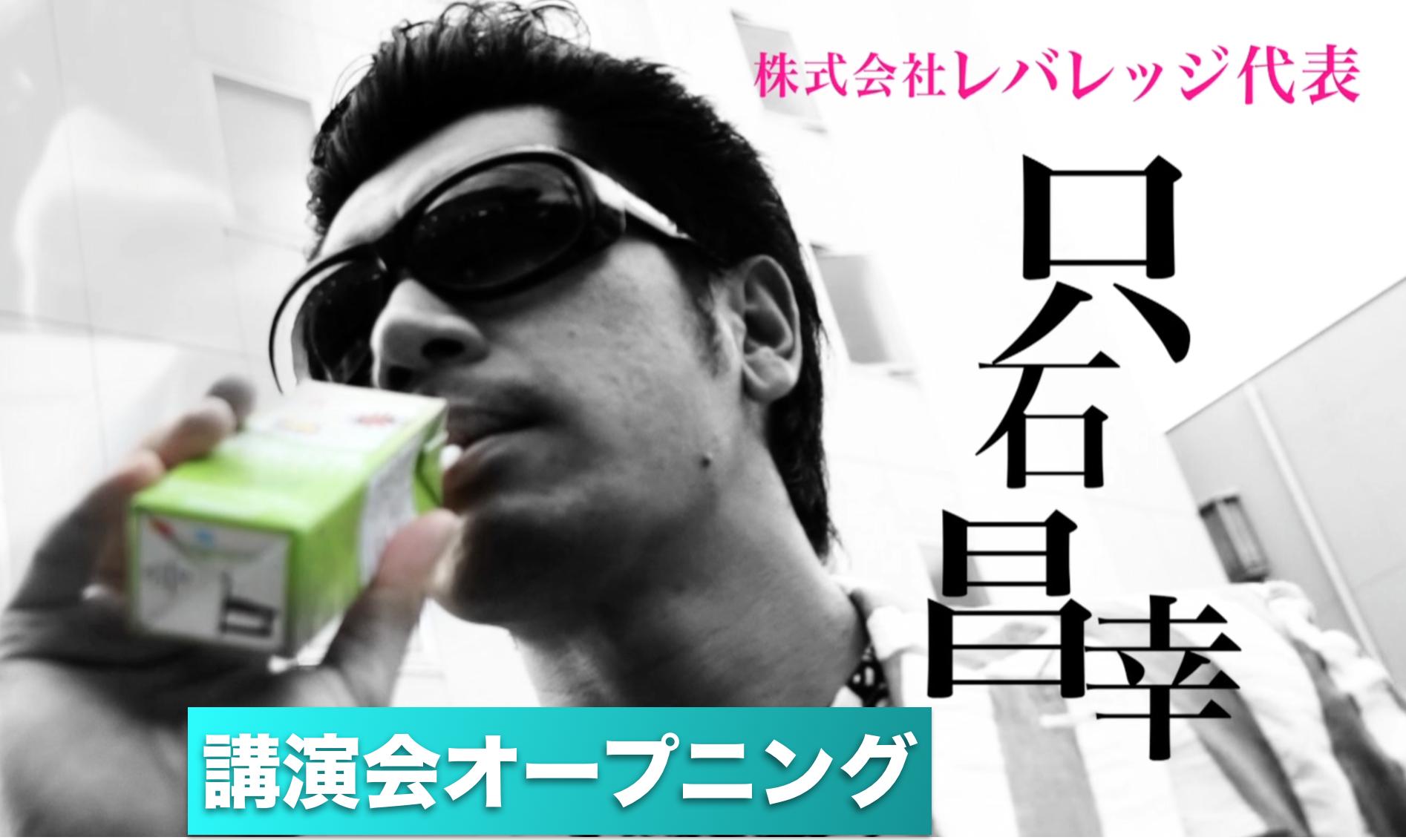 株式会社レバレッジ 代表 只石昌幸 様  講演会オープニング動画