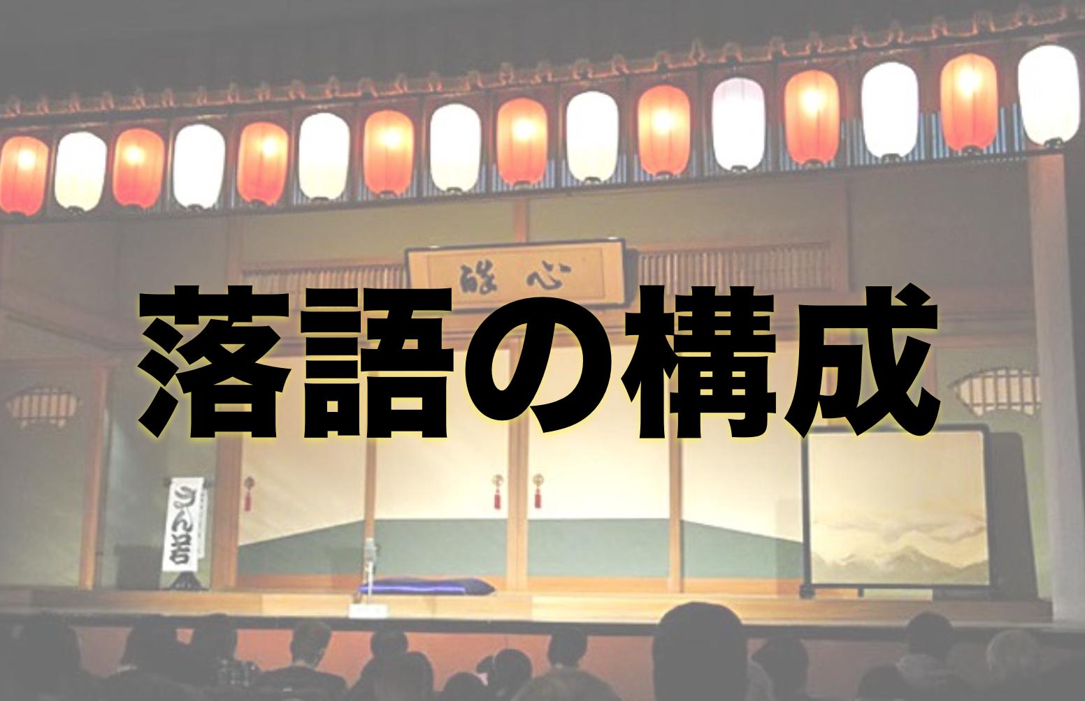 落語の構成4ステップ!⚪️⚪️の構図