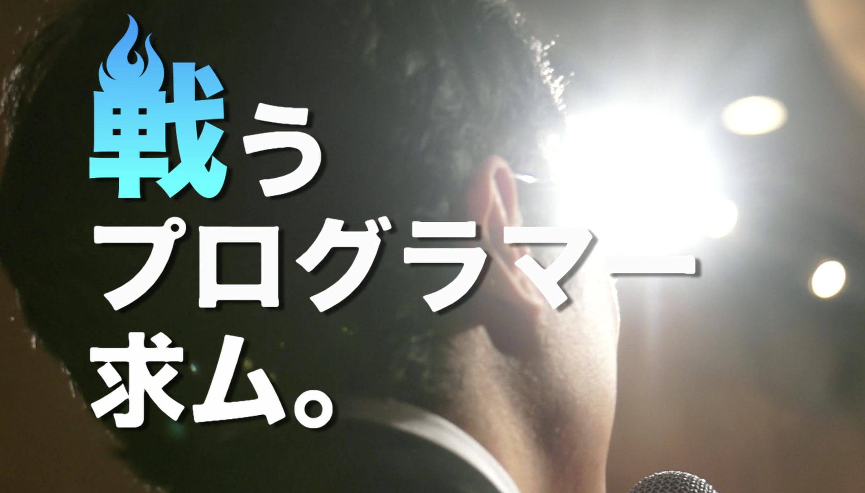 株式会社HDE 様 (ITベンチャー会社)採用動画