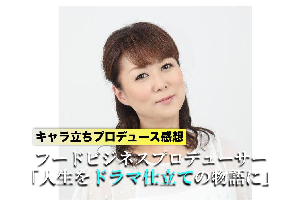 キャラ立ち感想 阪田浩子 様(フードビジネスプロデューサー)
