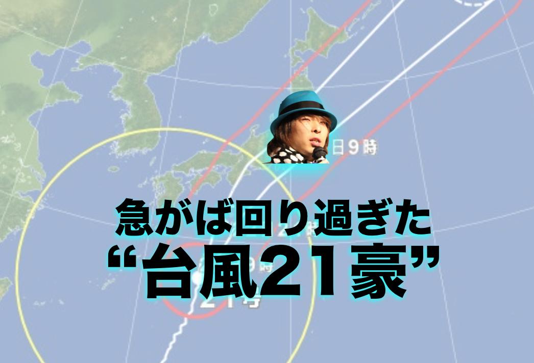ウェルスダイナミクスAWARD動画、 急がば回れ過ぎた台風21号とは?