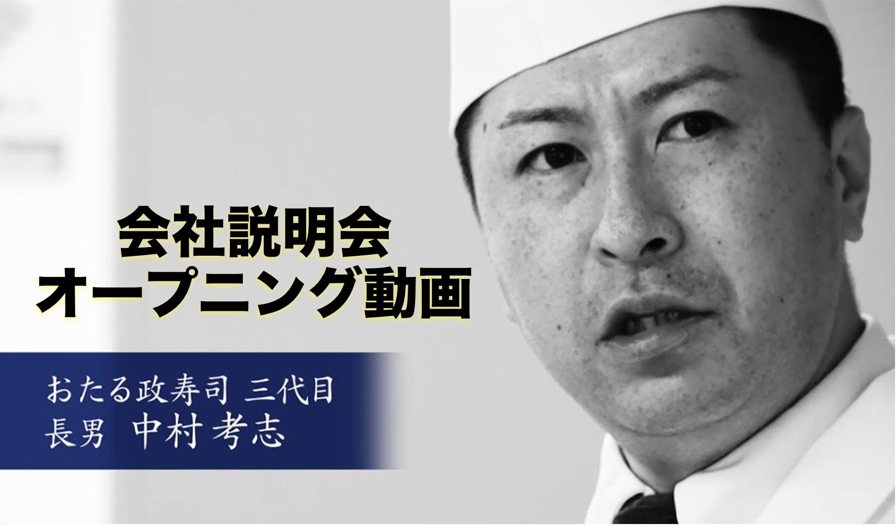 おたる政寿司様  会社説明会 オープニング動画