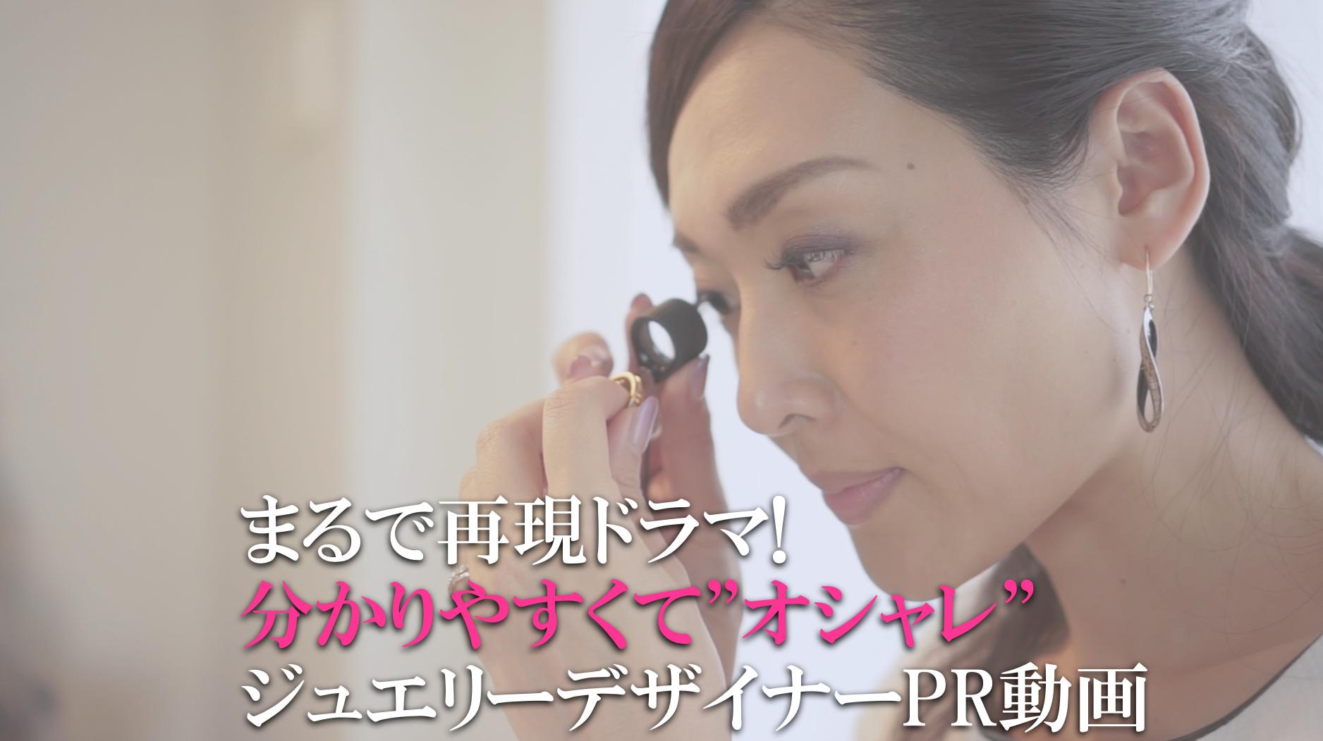 売り込み感なく商品を伝える ジュエリーデザイナー 小俣友里様 PR動画