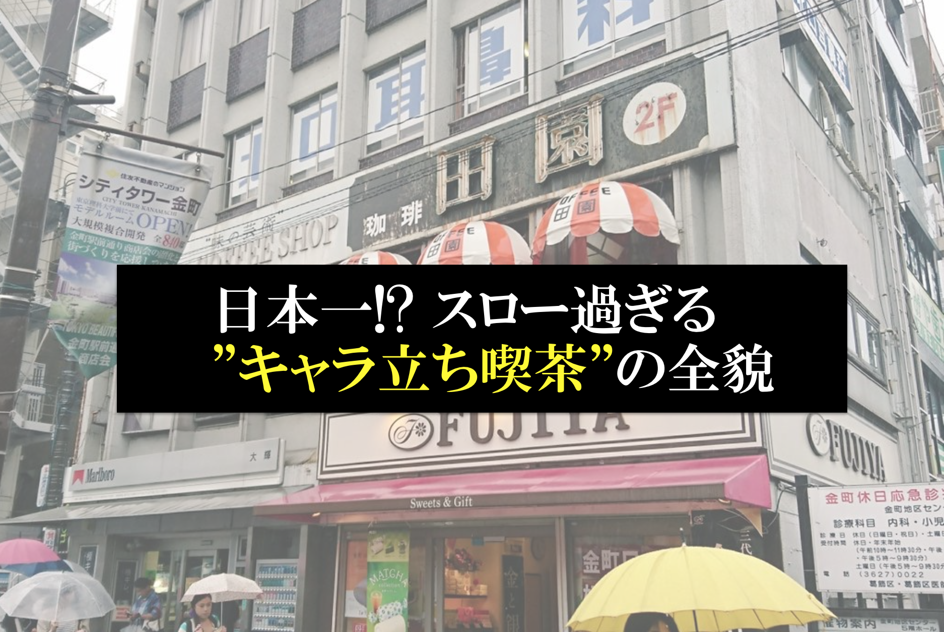 """日本一!?スローな""""純喫茶 田園""""(金町駅)を発掘"""