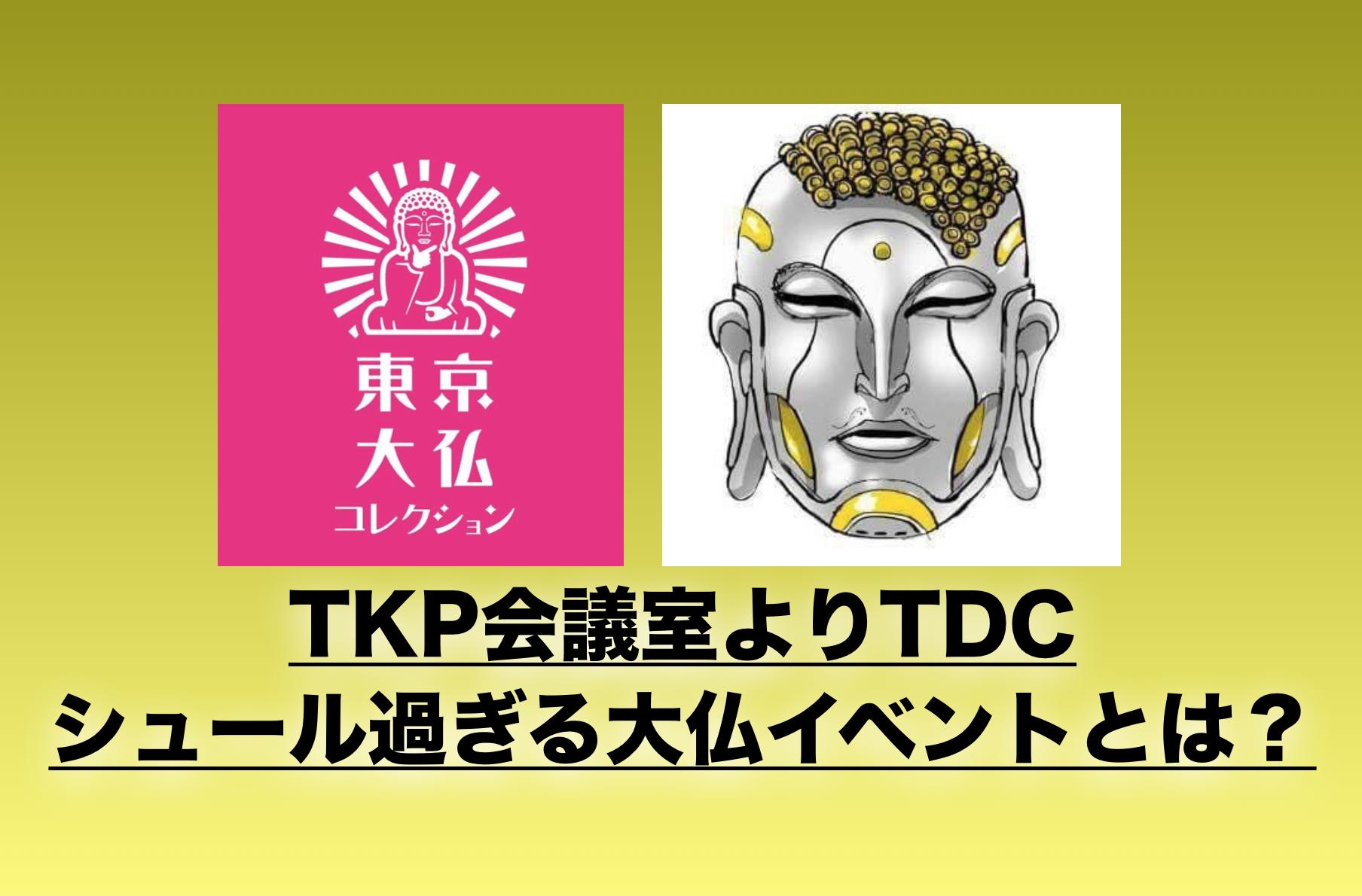 TKP会議室よりTDC シュール過ぎる大仏イベントとは?