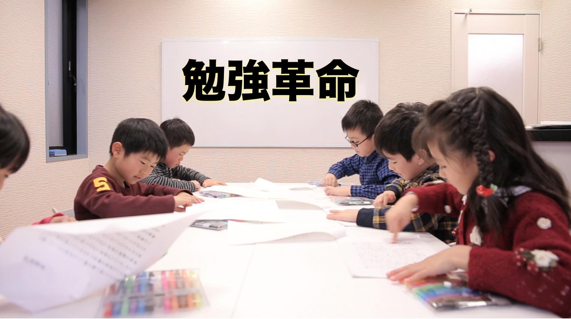 脳科学学習塾RAKUTO様 PR動画