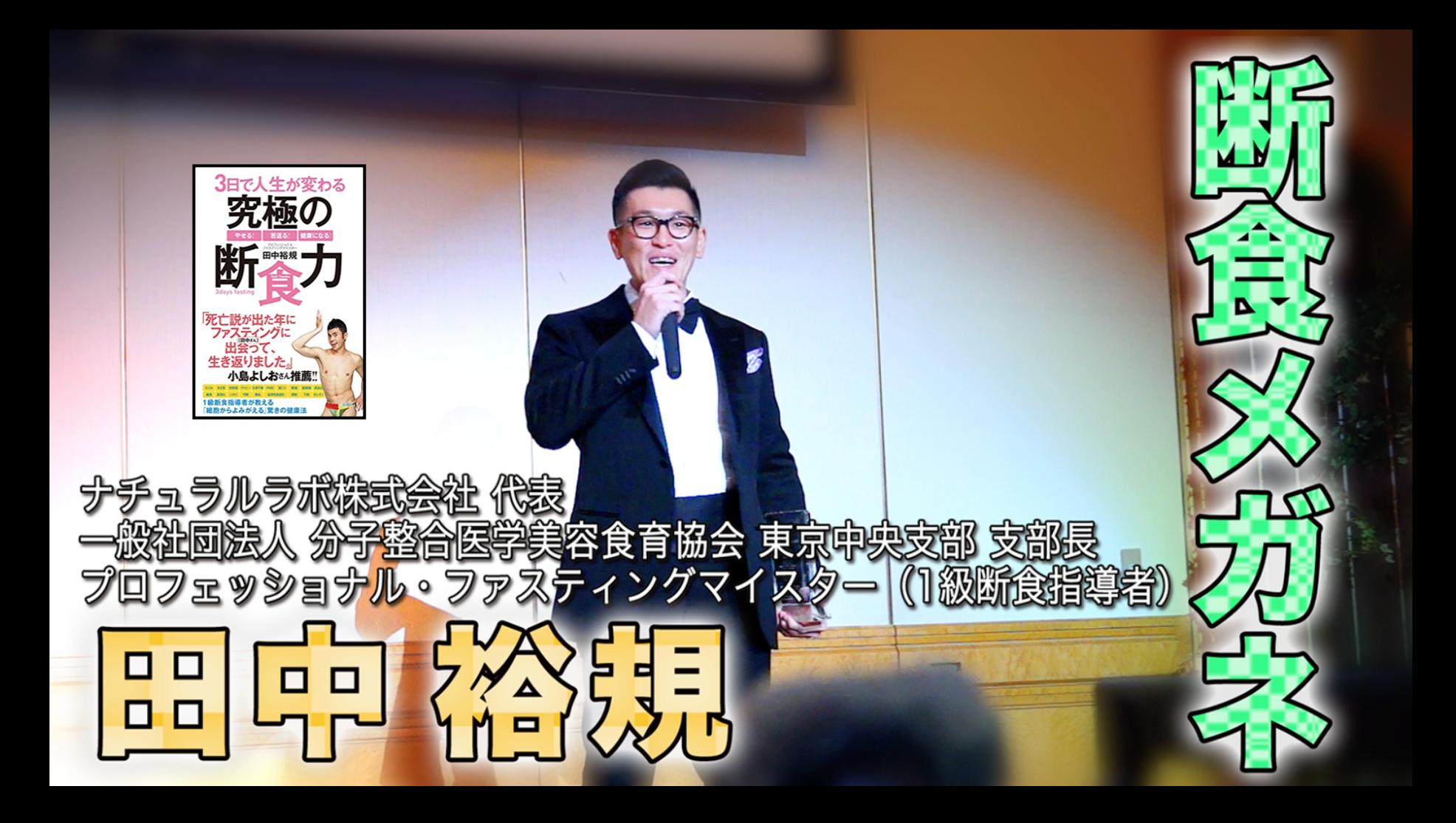 ナチュラルラボ株式会社 田中裕規様「スーパー有機ファスティング」PR動画