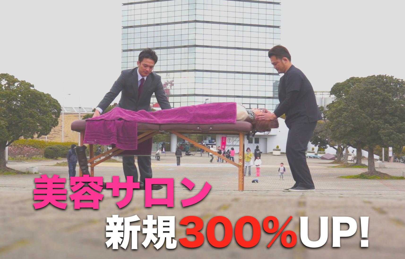 新規300%UP!美容サロンMUZE 様 PR動画