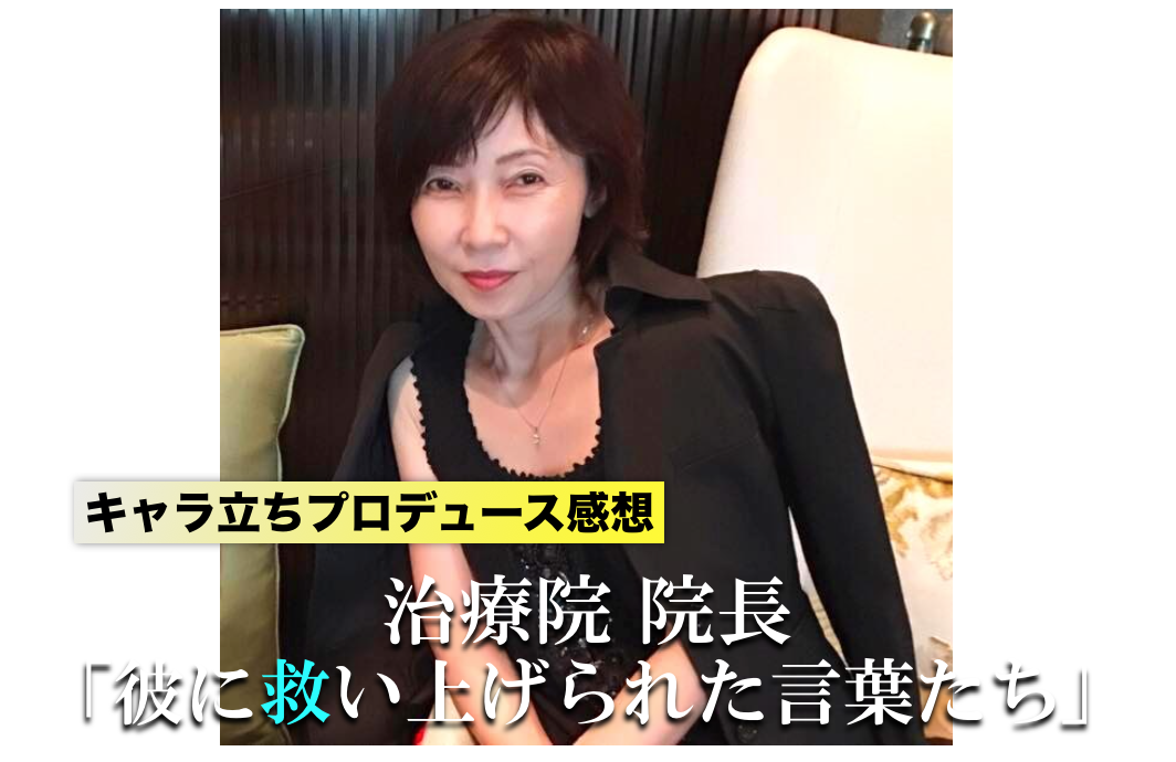 キャラ立ち感想 加藤 遥子様(治療院 院長 )