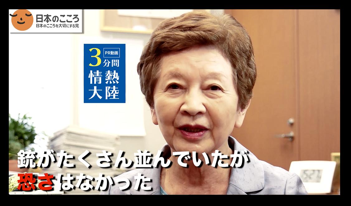 日本のこころを大切にする党様 PR動画