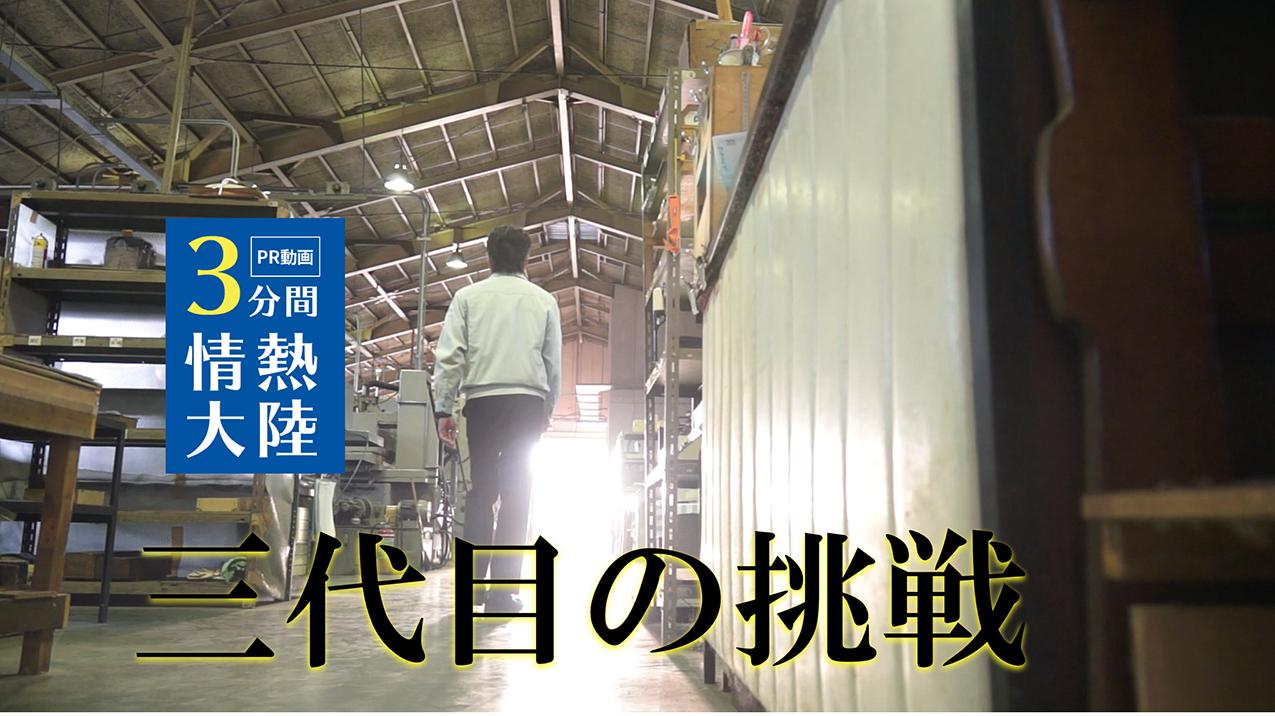 日本工業刃物 株式会社様(工場メーカー) 創業感謝イベント用動画