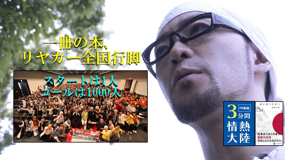 立志出版社 代表 田中克成 様 ブランディング動画
