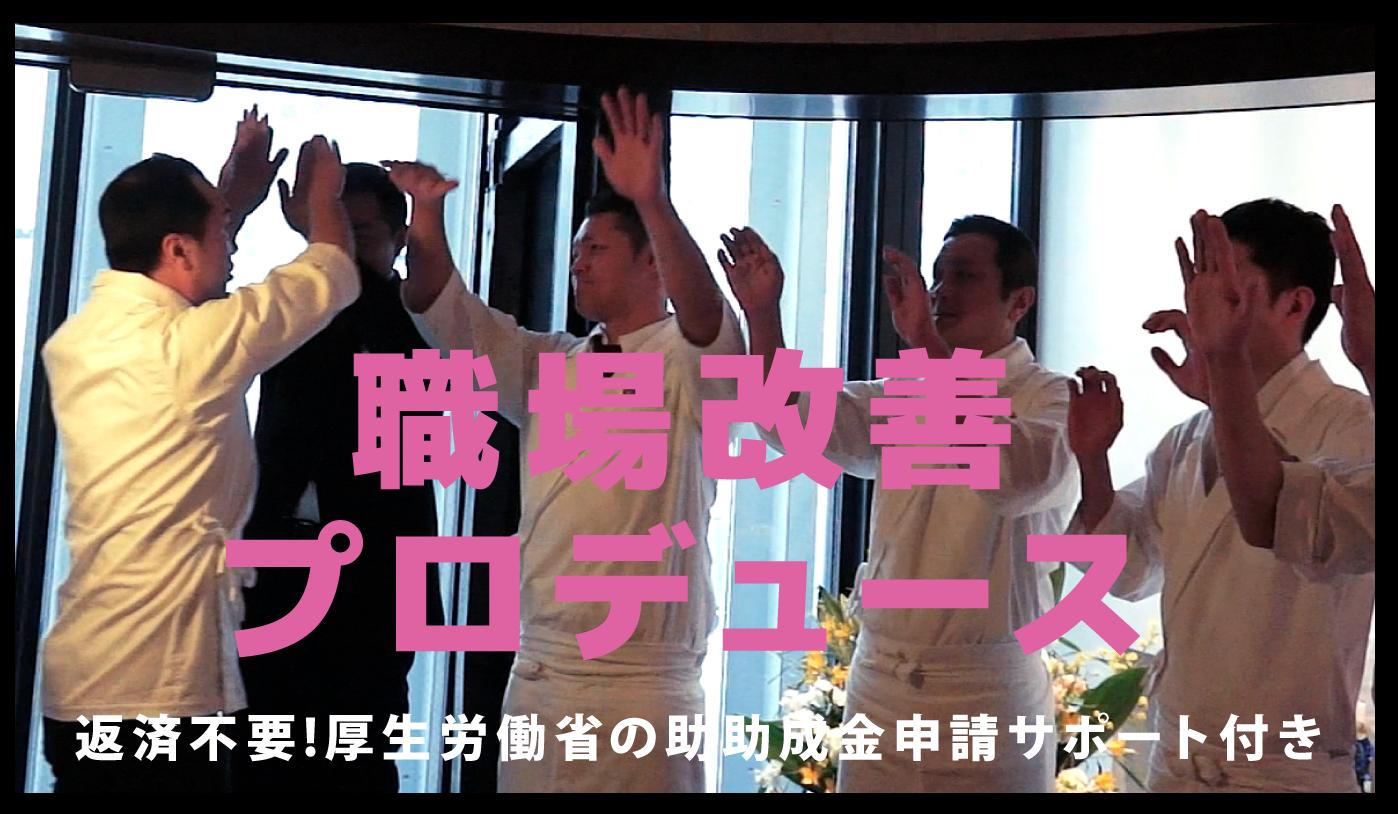 寿司屋 新入社員獲得80%!職場改善 PR動画プロデュース