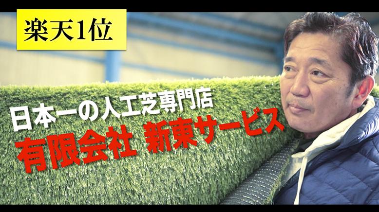 楽天1位 芝生メーカー新東サービスPR動画