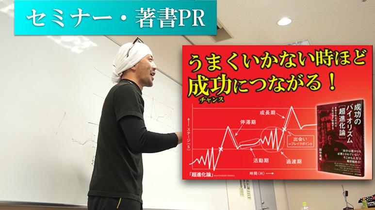 田中克成氏 著書「成功のバイオリズム」セミナーPR動画