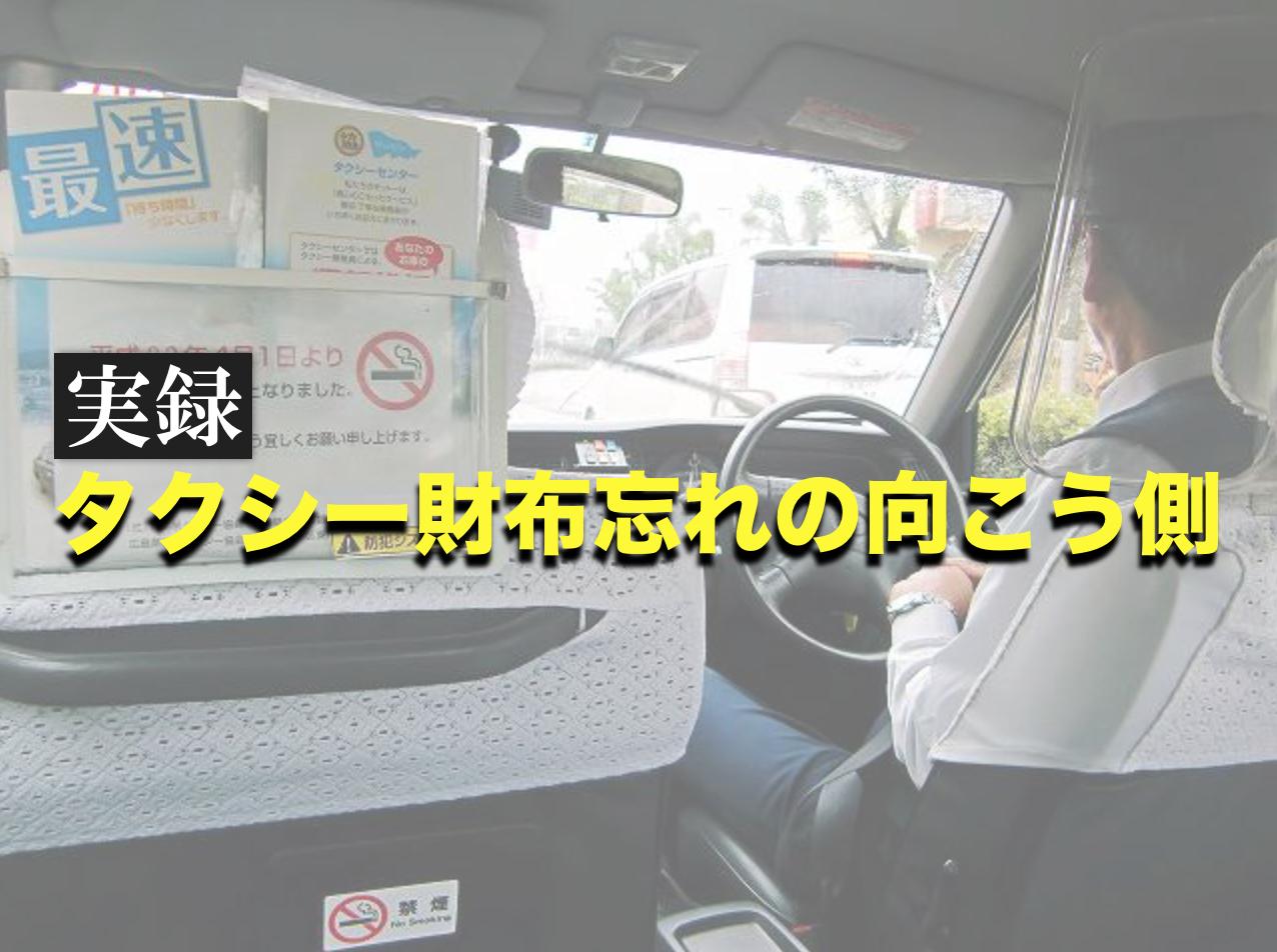 """""""日常をエンタメ化""""実録!タクシー財布忘れの向こう側"""